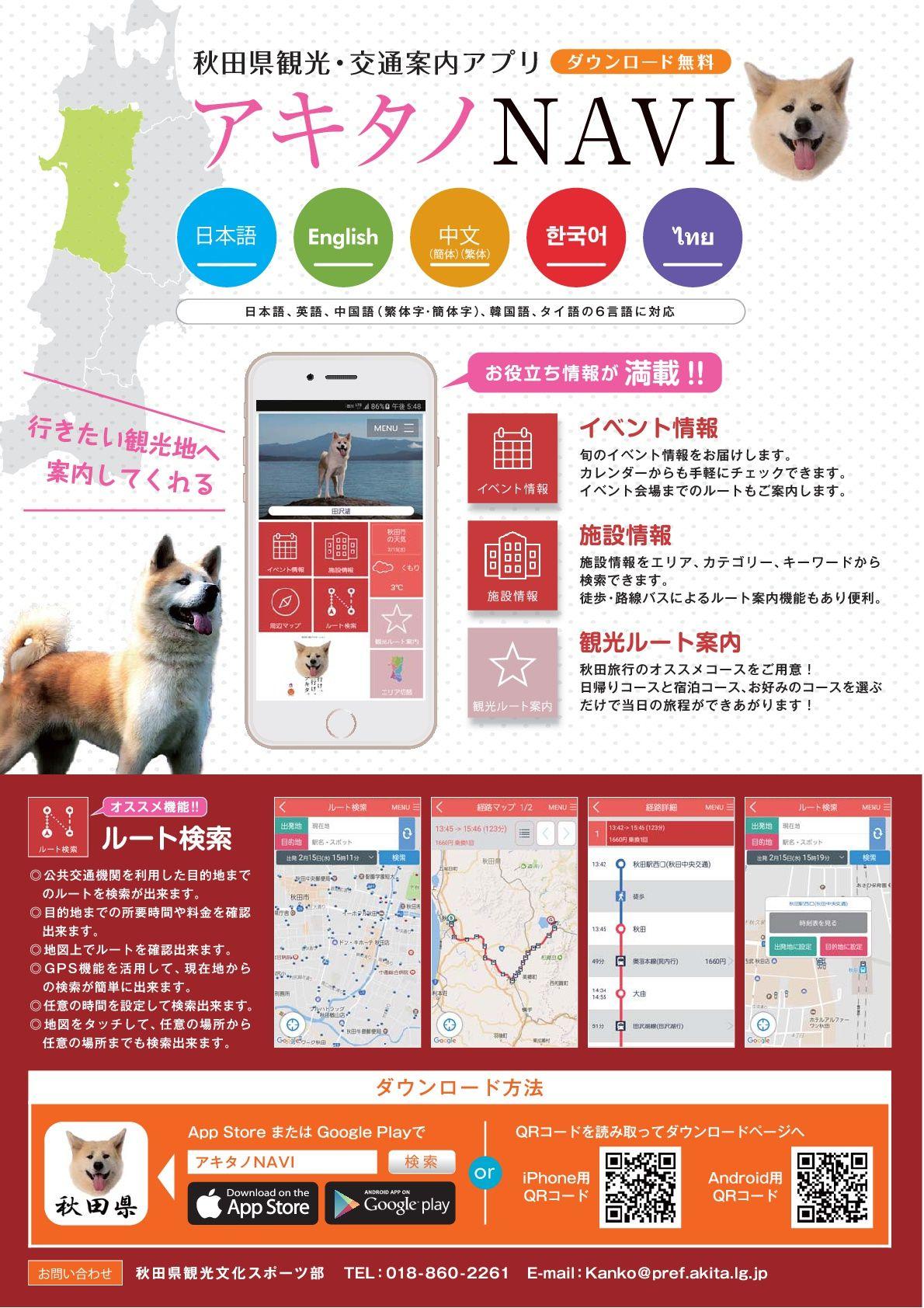 秋田県環境・交通案内アプリ「アキタノNAVI」案内チラシ